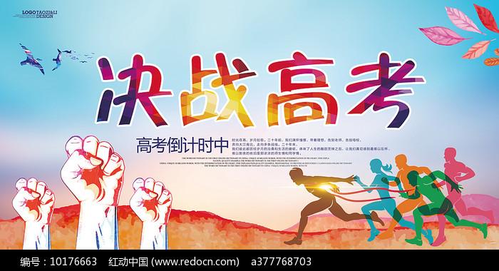 高考冲刺励志宣传海报图片