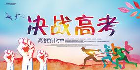 高考冲刺励志宣传海报