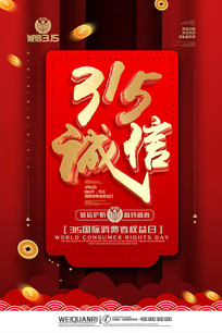 红色315诚信海报打假海报