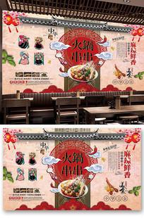 火锅麻辣烫串串香餐厅背景墙