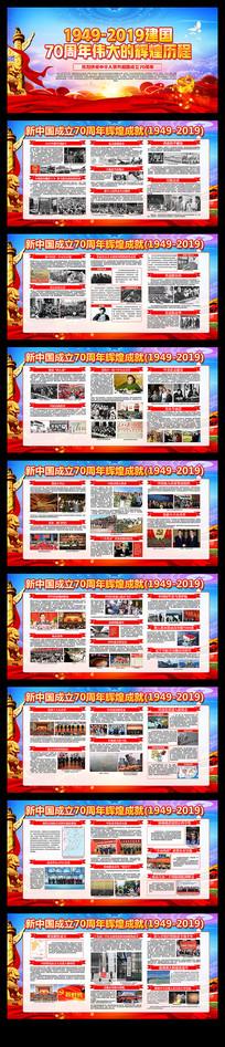 建国70周年国庆展板