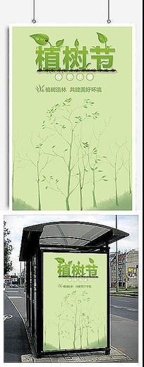 简约312植树节宣传海报设计