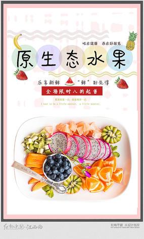 简约水果海报