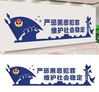 警营宣传标语文化墙