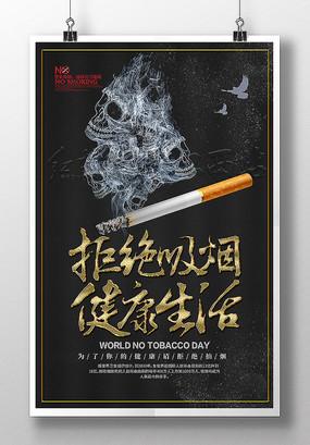 拒绝吸烟健康生活禁烟公益海报