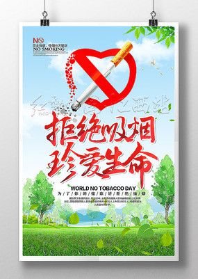 拒绝吸烟珍爱生命禁烟宣传海报