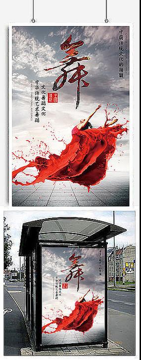 开学季舞蹈招生海报设计