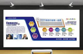 蓝白简洁企业文化展板