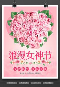 浪漫女神节三八妇女节促销海报