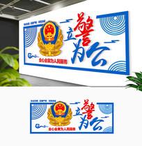 蓝色警务文化墙派出所文化墙