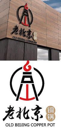 老北京火锅店创意logo