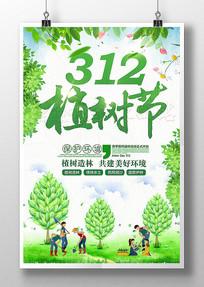 绿色312植树节公益海报
