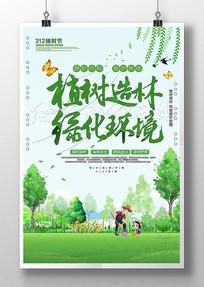 绿色清新312植树节海报设计