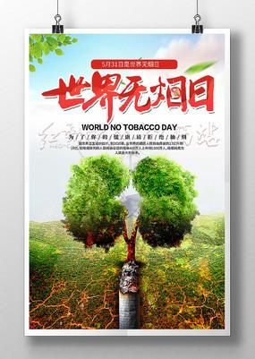 绿色世界无烟日公益宣传海报