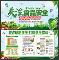 綠色食品安全宣傳展板