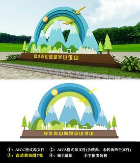 绿水青山金山银山户外雕塑广告