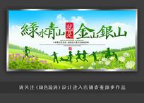 绿水青山就是青山银山环保海报