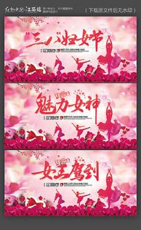 梦幻三八妇女节活动舞台背景