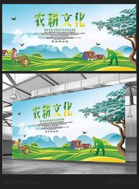农耕文化宣传展板设计