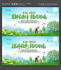 清新312植树节宣传海报