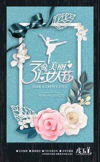 清新38女人节促销海报