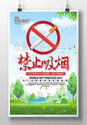 清新绿色禁止吸烟宣传海报