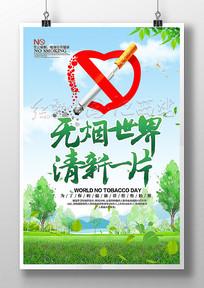 清新绿色世界无烟日海报