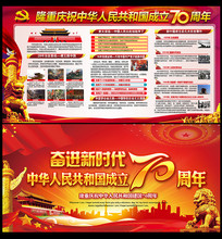 庆祝国庆70周年宣传展板