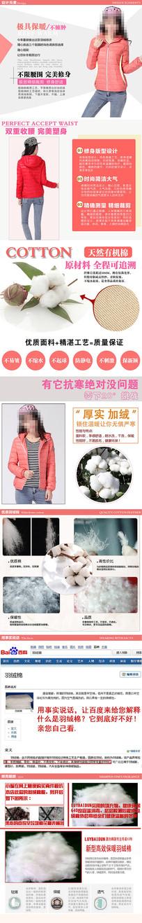 时尚羽绒服详情页设计