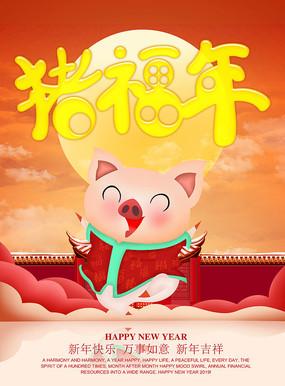 手绘卡通猪年创意海报