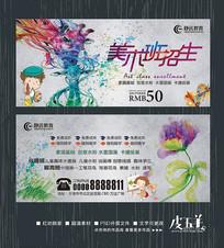 水彩手绘美术班招生宣传单