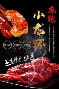 特色川味麻辣小龙虾美食海报