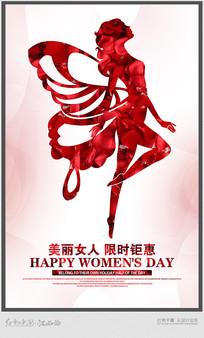 唯美38妇女节海报