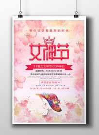 唯美38妇女节女神节海报设计
