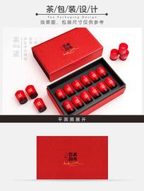 武夷岩茶包装设计
