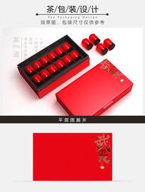 小罐茶武夷岩茶大红袍包装设计