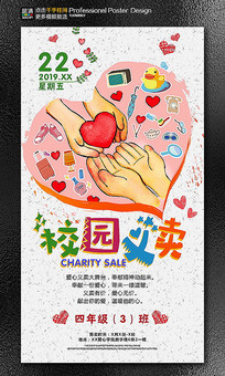 校园义卖爱心募捐公益活动海报