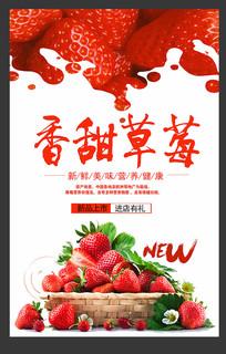 新鲜草莓上市促销水果海报
