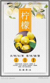 新鲜水果宣传海报柠檬