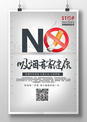 吸烟有害健康公益海报设计