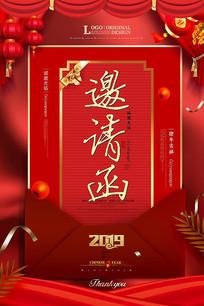 邀请函红色喜庆海报设计