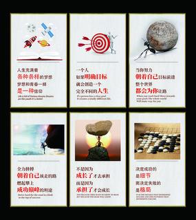 整套创意企业文化标语挂图