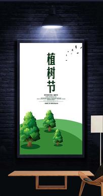 植树节公益宣传海报设计