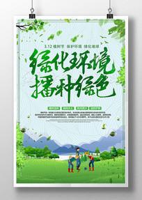 植树造林播种绿色植树节海报