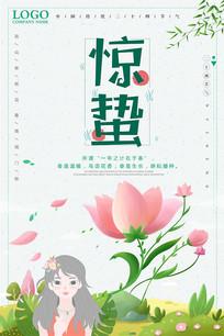 中国传统二十四节气惊蛰海报