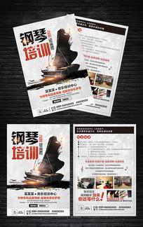 中国风钢琴培训招生宣传单