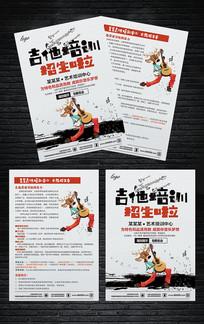 中国风吉他培训招生宣传单模板