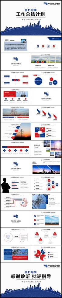 中国南方电网工作通用PPT
