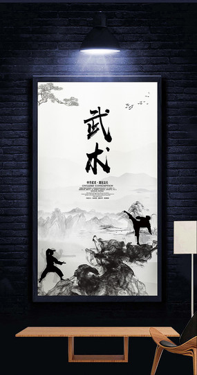 中国武术宣传海报设计