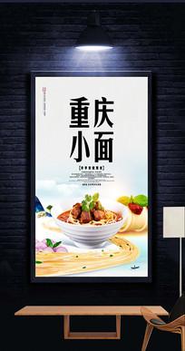 重庆小面促销宣传海报设计
